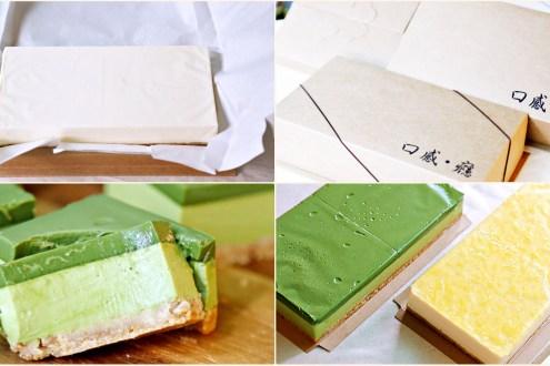 [臉書隱藏版] 口感•癮 ♥♥ 頂級生乳酪蛋糕顛覆起司蛋糕的刻板印象!  京都小山園抹茶 ♥ Joyce食尚樂活。餐桌記