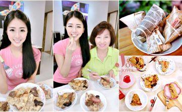 端午節粽子禮盒推薦♥ 五款人氣肉粽評比 新東陽粽夏好禮 台灣伴手禮 ♥Joyce食尚樂活。食記