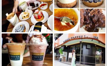 [cafe]♥Caffaina Coffee Gallery