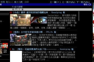 [分享] Disp BBS – 網頁版的BBS討論區