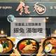 銀兔湯咖哩|信義區美食,cp值高的上班族首選巷弄美食!