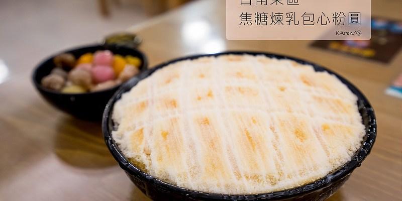 [台中。北區] 台南東區焦糖煉乳包心粉圓