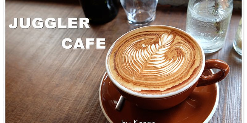 [台中。西區] JUGGLER CAFE