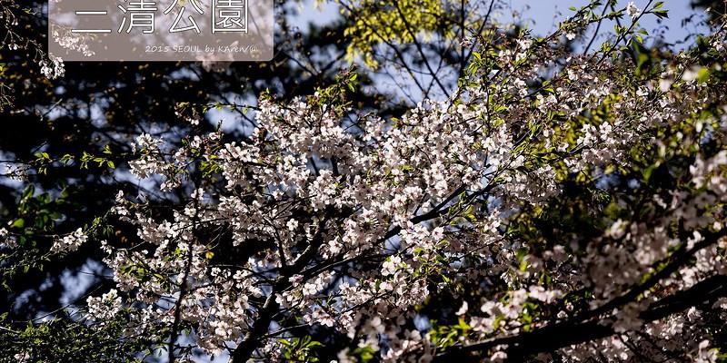 [Seoul。遊] 三清公園與三清洞