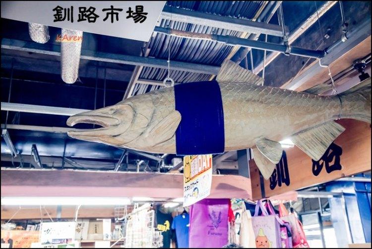 [日本。北海道] 暖呼呼的釧路市場