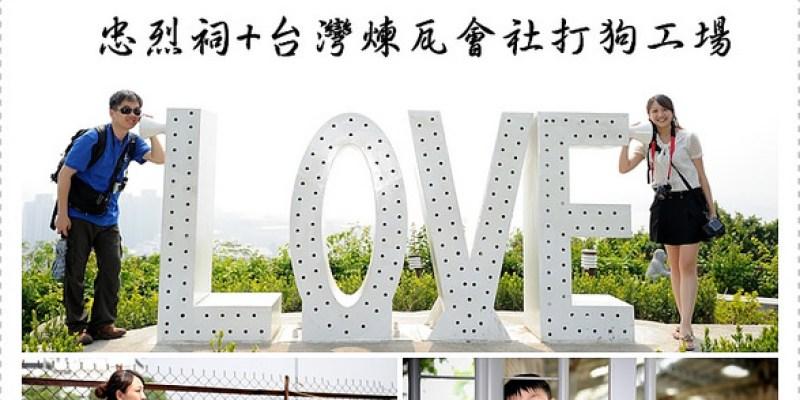 [高雄。遊] 壽山忠烈祠+台灣煉瓦會社打狗工場