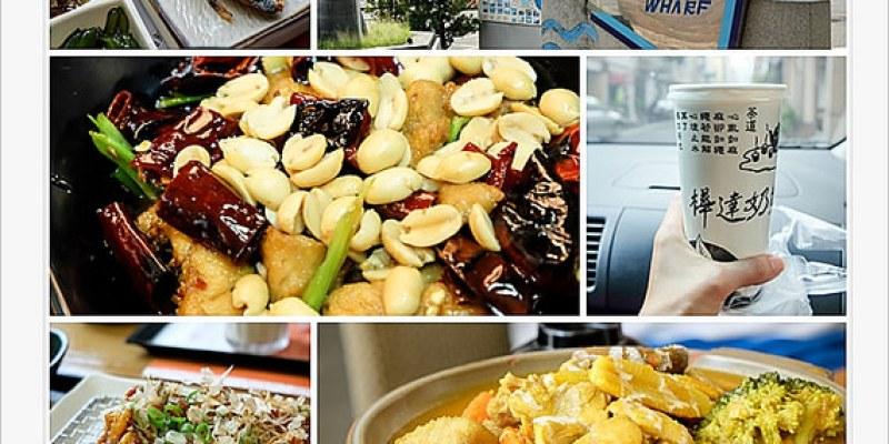 [高雄。食]  巴沙諾瓦 + 大廚現炒、串燒 + 樺達奶茶