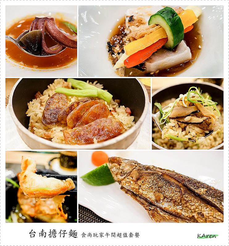 [台中。西屯區] 台南担仔麵 食尚玩家午間超值套餐