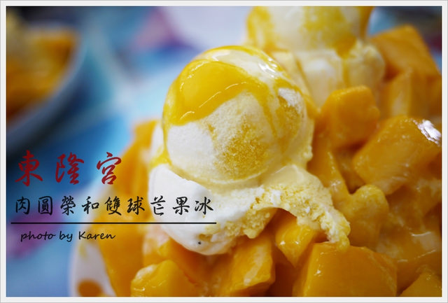 [食記] 東隆宮  肉圓榮和雙球芒果冰