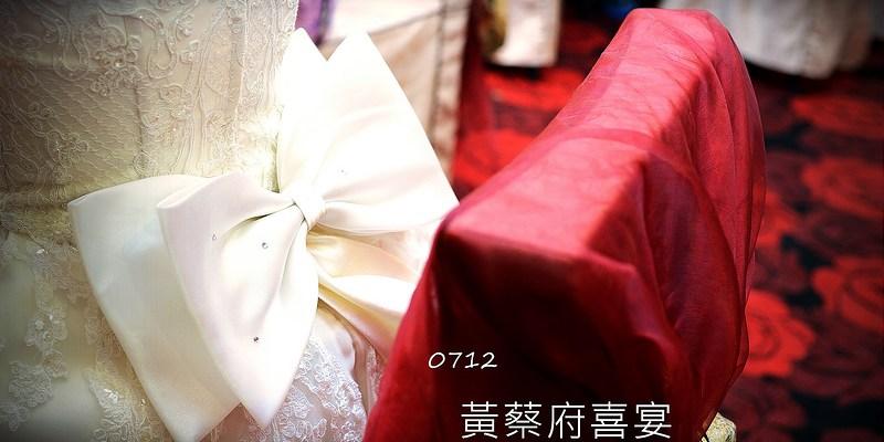[婚攝] 0712 黃蔡府喜宴