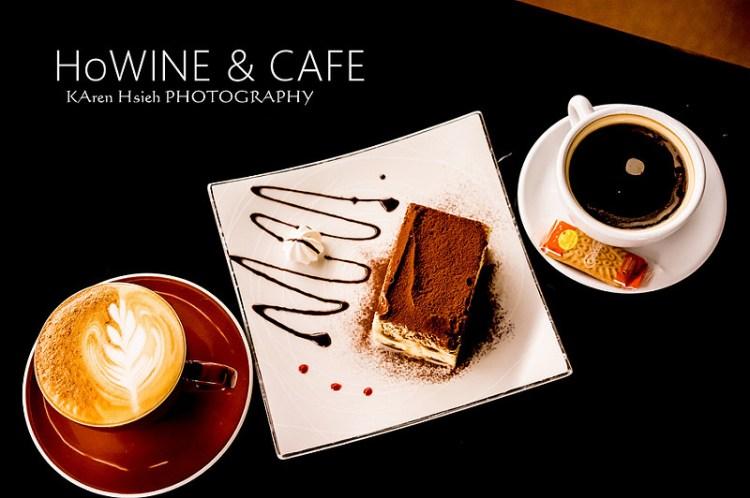 [台北。大安區] HoWINE & CAFE