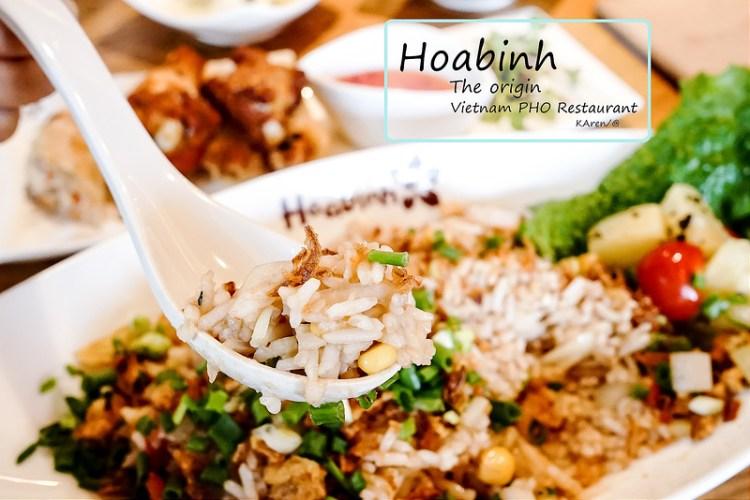 [Seoul。食] 市廳 Hoabinh VIETNAM PHO RESTAURANT