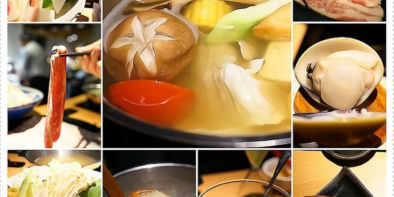 [台中。西區] 三道一鍋 日式極品涮涮鍋