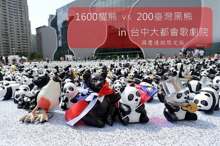 [台中。西屯區] 1600貓熊 V.S 200台灣黑熊 in 台中大都會歌劇院 (國慶連假限定版)