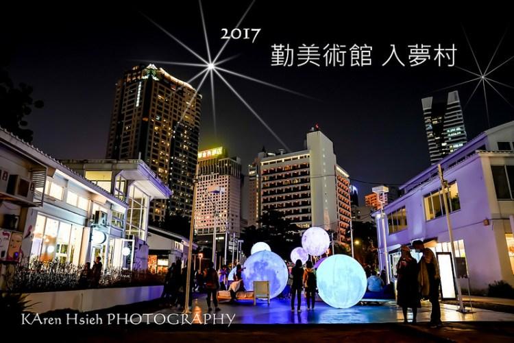 [台中。西區] 2017 勤美術館 入夢村