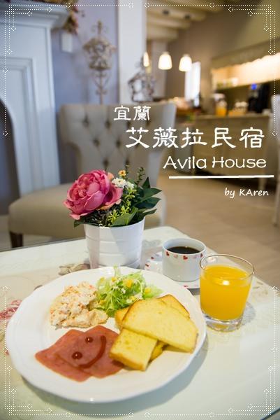 [住宿] 宜蘭 艾薇拉 Avila House 民宿