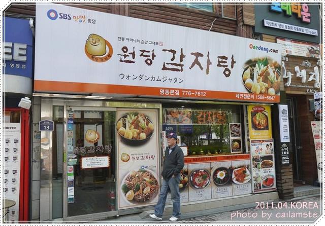 [Seoul] 明洞-onedang馬鈴薯豬骨湯