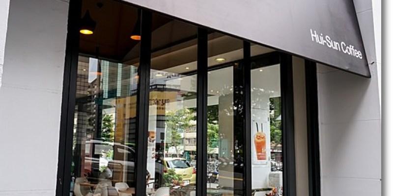[台中。西區] 台灣 惠蓀咖啡 Hui-Sun Coffee