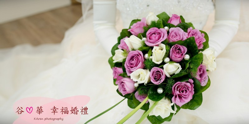 [婚攝] 0509 谷&華 心之芳庭幸福婚禮