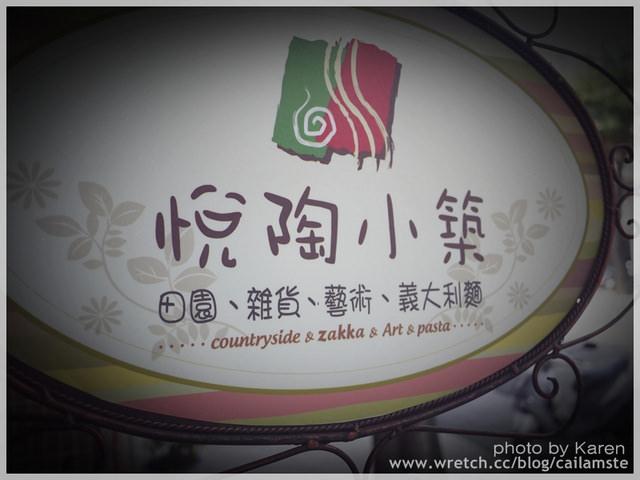 [食記] 田園鄉村風的悅陶小築