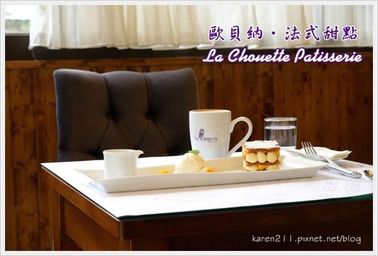 [台中。北屯區] 歐貝納.法式甜點 La Chouette Patisserie