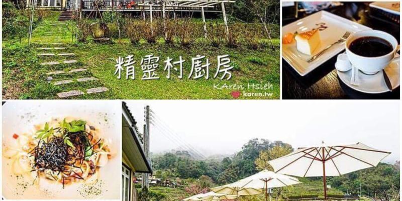 親子景觀餐廳 | 新竹尖石 | 精靈村廚房
