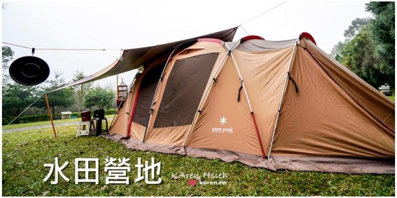 露營 | 新竹尖石 | 水田營地。搭帳空間足夠、草皮優美,小木屋有冷暖氣,很舒適~