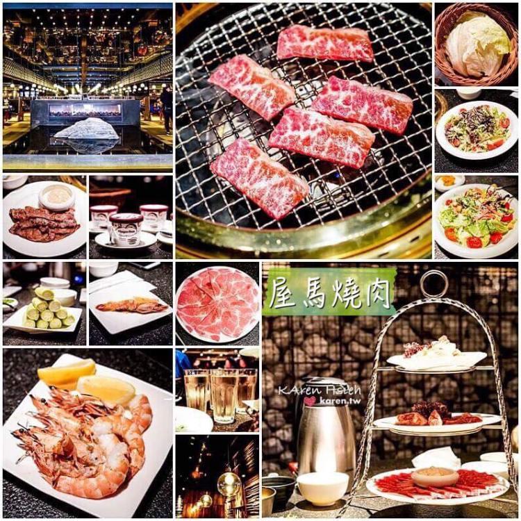 日式燒肉   台中西屯區   屋馬燒肉,肉質新鮮、服務令人印象深刻,有完整菜單 (國安店)