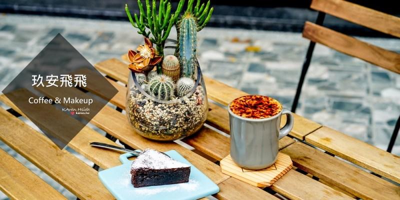 咖啡 | 台中北區 | 玖安飛飛。一邊喝咖啡一邊化美美的粧吧~