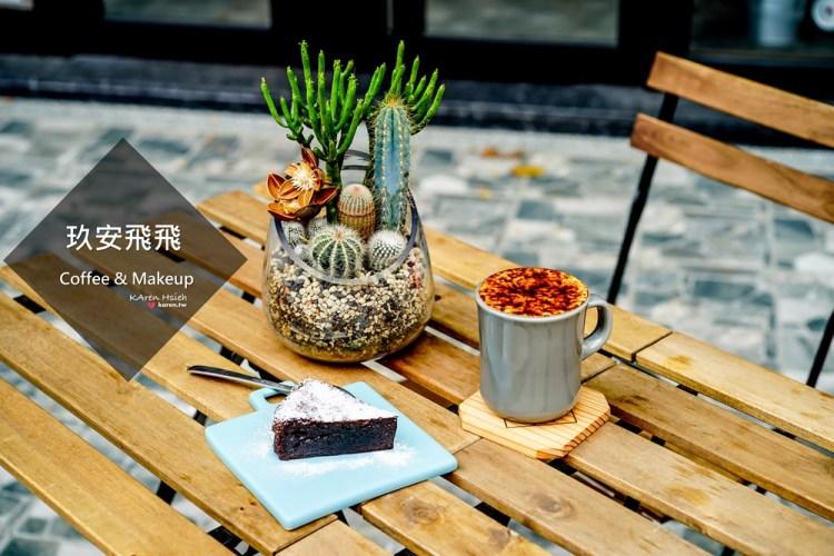 咖啡   台中北區   玖安飛飛。一邊喝咖啡一邊化美美的粧吧~