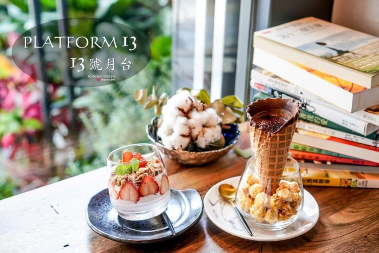 咖啡   台中南屯區   PLATFORM 13號月台。吸睛的甜筒咖啡,喝完咖啡好想續冰淇淋!!!