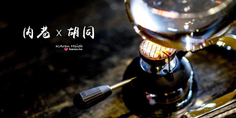 內巷X胡同咖啡 | 療癒貓咪穿梭,會呼吸的老屋,手沖咖啡飄香