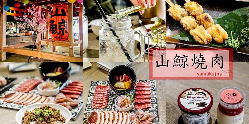 山鯨燒肉 | 櫻花樹下烤肉,吃完還可以穿和服拍照,現切太空杏鮑菇,絕妙好菇味,套餐份量足吃得滿足,拍得開心