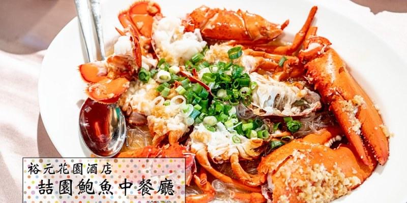喆園鮑魚中餐廳 | 脆皮雞吮指回味