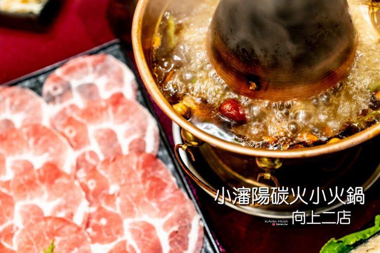 小瀋陽碳火小火鍋(向上二店) | 一個人也可以享用的景泰藍鍋,小菜飲料無限續