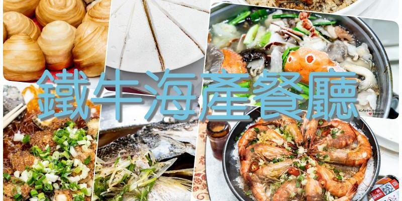 鐵牛海產餐廳   澎湖海鮮直送,新鮮又實惠,宴客、尾牙聚餐的好選擇~