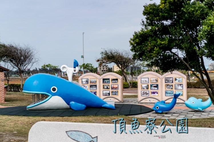頂魚寮公園 | 無料景點 鯨魚溜滑梯小朋友最愛,近三井outlet