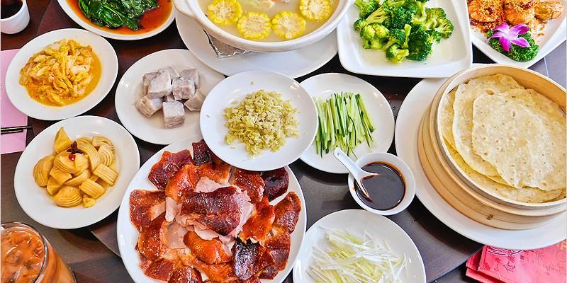 台中北區港式料理 | 狀元閣港式茶餐廳。片皮鴨好好味,菜色豐富、環境優質,相當適合尾牙、朋友及家庭聚餐的優質餐廳。