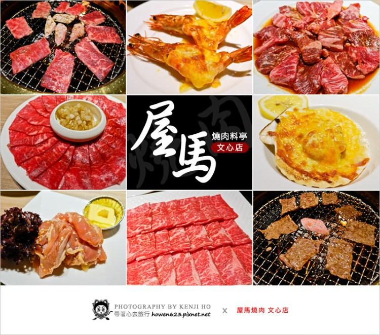 屋馬燒肉(台中文心店) | CP值不錯、食材新鮮夠份量,超推薦的台中好吃燒肉店。