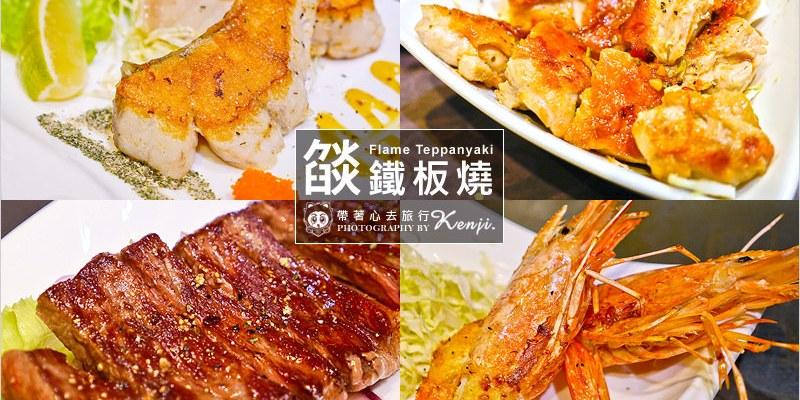 台中南屯區鐵板燒   燄鐵板燒(東興旗艦店)-在優質環境裡品嚐經濟又實惠的頂級饗宴,激推CP值頗高的雙人套餐。