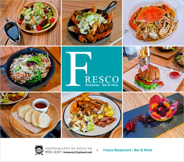 【台中餐酒館/早午餐】Fresco Restaurant & Bar。夜店風格的餐酒館裡也能吃到早午餐呦! 剎有其食第40次試吃會 @帶著心去旅行