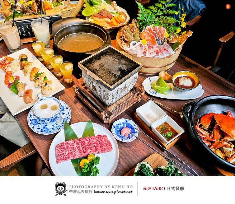 台中西屯美食 | 赤沐TAIKO和洋爐端燒(中科米平方商場)。運用在地食材搭配日、西式料理,中高價位,餐點豐富多變又好吃、裝潢時尚漂亮又舒適。