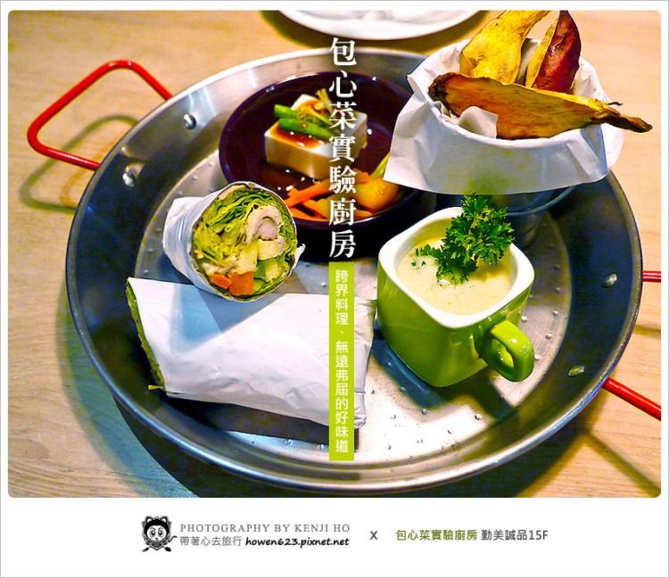 【台中輕食】包心菜實驗廚房(勤美誠品15F)。輕食界的祕密花園,跨界料理、無遠弗屆的好味道。