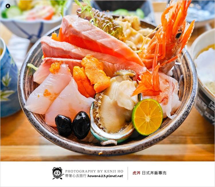 台中南屯日式料理   虎丼日式丼飯專賣。自助紙鈔式點餐機,專賣各式壽司生魚片炙燒丼飯,食材新鮮豐富CP值不錯,不收服務費。