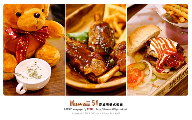 ★【台中美食】Hawaii 51 夏威夷51美式餐廳。讓人回味無窮的烤豬肋排 @台中市北區五常街51號