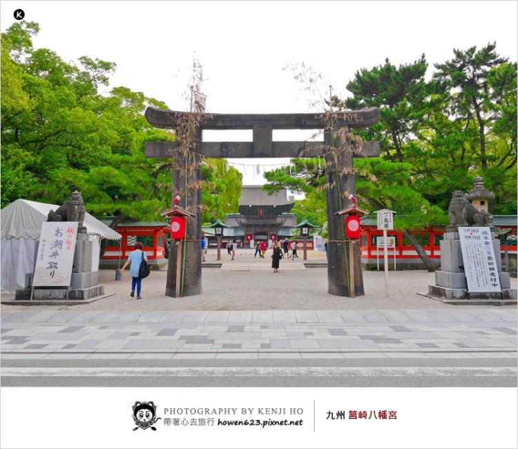 日本九州福岡神社 | 筥崎八幡宮。日本三大八幡社之一,更有過千年歷史,也是日本重要的文化財產。