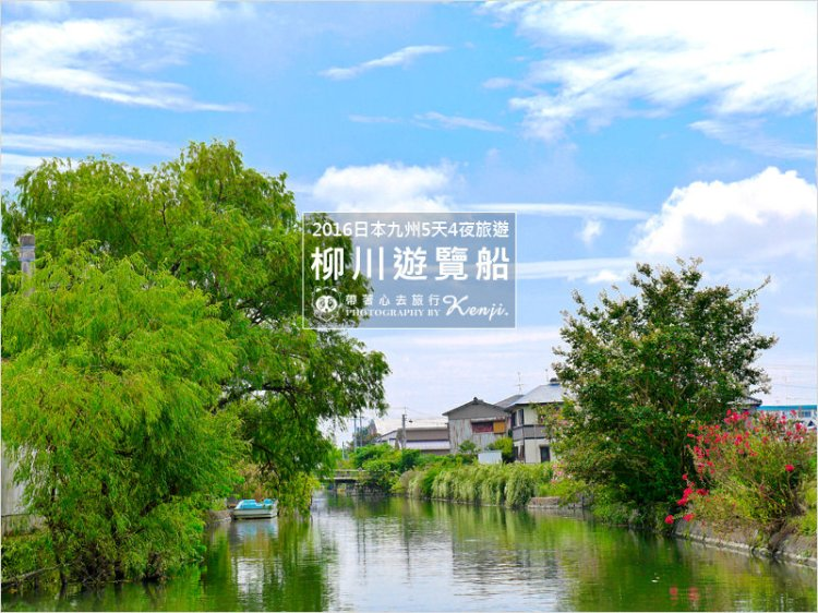 2016日本九州旅遊 | 柳川遊覽船。乘坐小舟悠遊在世界著名柳川水鄉,感受船伕純樸的態度、充滿熱情的歌聲,好有趣,來九州不能錯過的行程之一。
