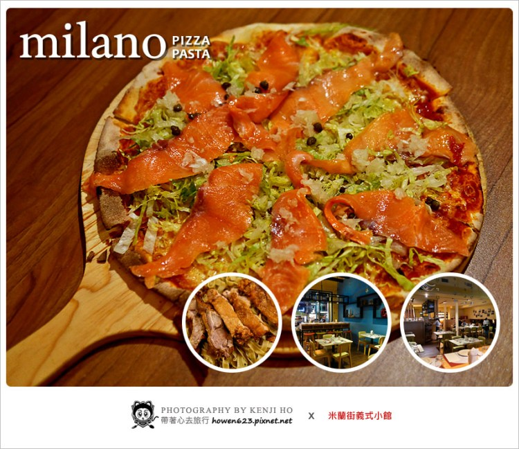 【台中西屯區義式餐廳】米蘭街義式小館milano(中科店)。餐點選擇豐富、優雅有氣氛的用餐環境。 @帶著心去旅行 KENJI