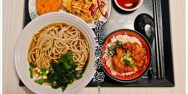 【台中日本蕎麥麵】名代富士蕎麥麵(台中新光三越)。日本知名平價好吃的蕎麥麵也來台中開店了,炸物類一樣很美味。