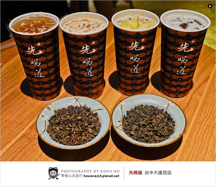 台中手搖茶   先喝道(台中大遠百店)高品質的國民茶飲。古典玫瑰園新品牌的好喝平價手搖茶。